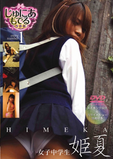 [DVDRIP] Himeka – Junior Model Photo Studio 1 [SEDV-601]