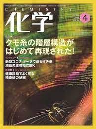 [雑誌] 月刊化学 2021年04月号