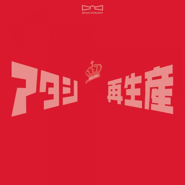 [Album] REVUE STARLIGHT Best Album (2021.03.24/MP3+Flac/RAR)