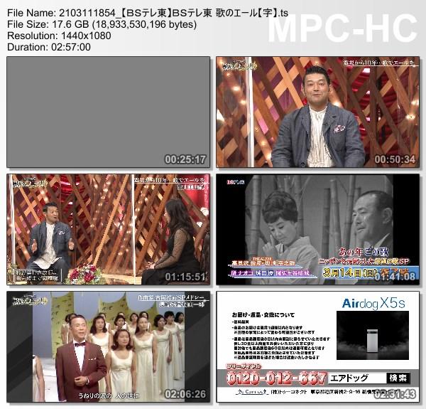 [TV-Variety] BSテレ東 歌のエール (BS TV Tokyo 2021.03.11)