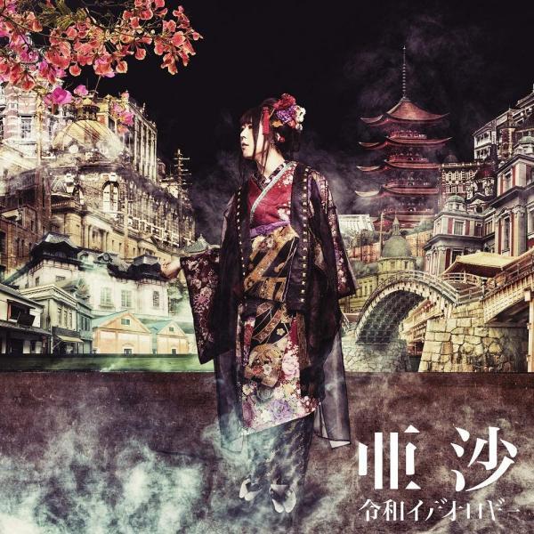[Album] 令和イデオロギー – 亜沙 (2021.03.03/MP3/RAR)