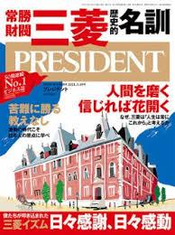 [雑誌] PRESIDENT (プレジデント) 2021年03月19日号