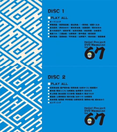 [MUSIC VIDEO] Hello! Project DVD Magazine Vol.67 (MP4/RAR) (DVDRIP)