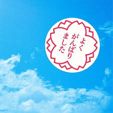 [Single] 森山直太朗 – さくら(二〇二〇合唱) / 最悪な春 [MP3 320 / WEB]