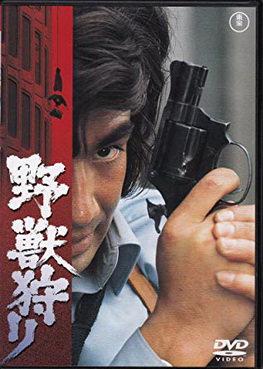 [MOVIES] 野獣狩り (1973) (WEBDL)