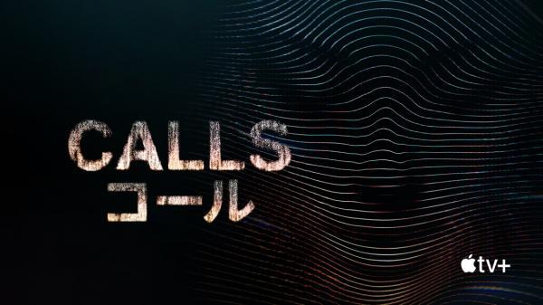 [ドラマ] CALLS コール 第1シーズン 全9話 (2020) (WEBRIP)