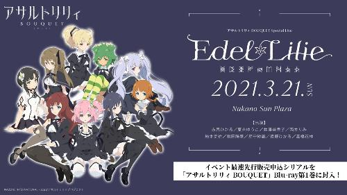 [MUSIC VIDEO] 一柳隊 – アサルトリリィ BOUQUET スペシャルライブイベント「Edel Lilie」 (2021.03.21/MP4/RAR) (DVDRIP)