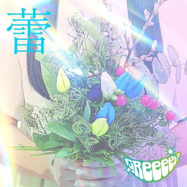 [Single] GReeeeN – 蕾 (2021.03.04/MP3+Flac/RAR)