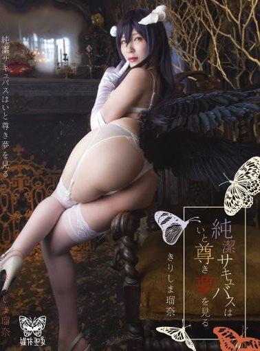 [Cosplay] Luna Kirishima きりしま瑠奈 – Chastity succubus has a precious dream 純潔サキュバスはいと尊き夢を見る (Overlord)