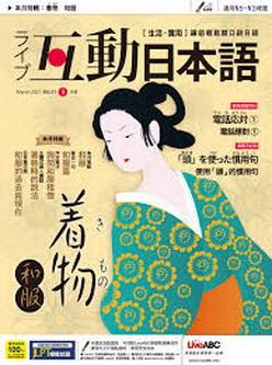 [雑誌] Live Interactive Japanese Magazine 互動日本語 2021年03月号