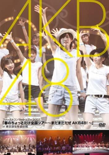 [TV-SHOW] AKB48 – 「春のちょっとだけ全国ツアー ~まだまだだぜ AKB48!~」in 東京厚生年金会館 (2007.07.18) (DVDISO)