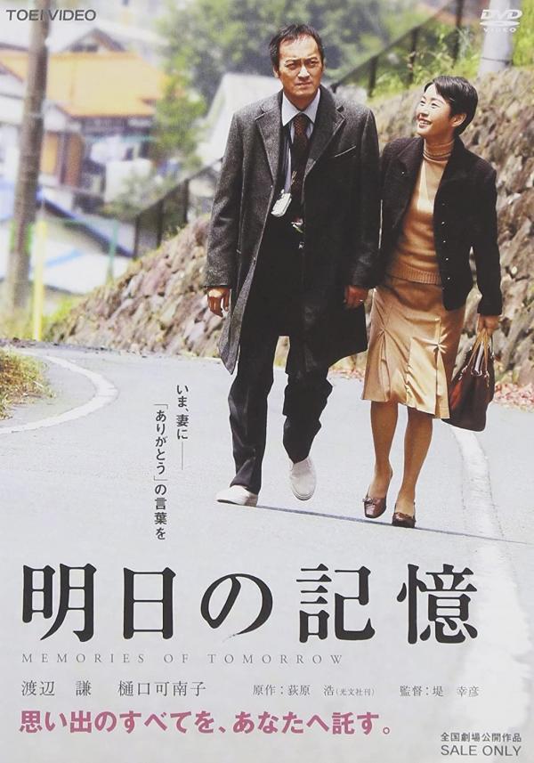 [MOVIES] 明日の記憶 (2005) (WEBRIP)