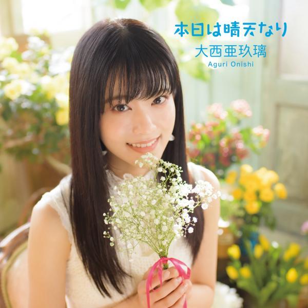 [Single] 本日は晴天なり – 大西亜玖璃 (2021.03.03/MP3/RAR)