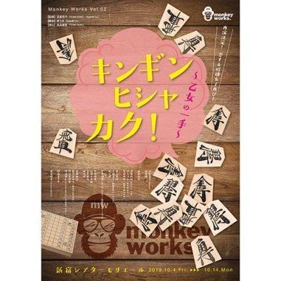 [MUSIC VIDEO] Monkey Works Vol.02 『キンギンヒシャカク!~乙女の一手~』 (2020.06.16/MP4/RAR) (DVDRIP)
