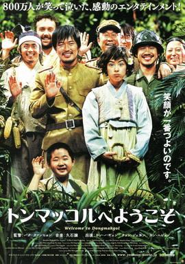 [MOVIES] トンマッコルへようこそ / WELCOME TO DONGMAKGOL (2005) (BDREMUX)