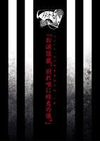 [TV-SHOW] メメント・モリ – 閉業 単独 公演 一部「お涙 頂戴、別れ唄 に 終焉 の 儀。」last DVD 映像 (2015.04.01) (DVDVOB)