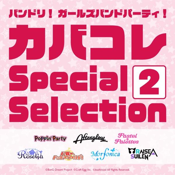 [Album] BanG Dream! ガールズバンドパーティ! カバコレ Special Selection 2 (2021.03.16/MP3+Flac/RAR)