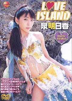 [DVDRIP] Izumi Asuka 泉明日香 – LOVE ISLAND [SCDV-22014]