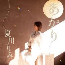 [Album] 夏川りみ (Rimi Natsukawa) – あかり [MP3 320 / WEB]