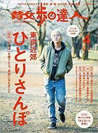[雑誌] 散歩の達人 2021年04月号