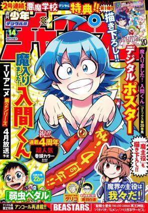 [雑誌] 週刊少年チャンピオン 2021年14号