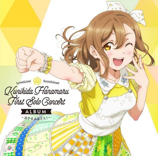 [Album] LoveLive! Sunshine!! Kunikida Hanamaru First Solo Concert ALBUM ~おやすみなさん!~ (2021.03.04/MP3+F…