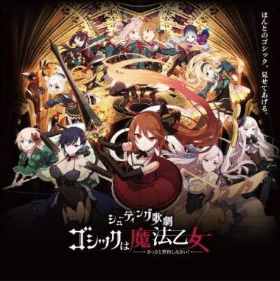 [MUSIC VIDEO] シューティング歌劇「ゴシックは魔法乙女」(2020.07.29/MP4/RAR) (DVDRIP)