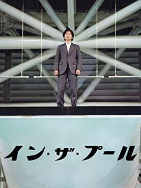 [MOVIES] イン・ザ・プール (2005) (WEBRIP)
