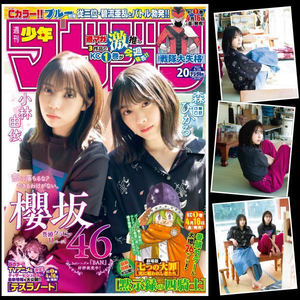 [雑誌] Weekly Shonen Magazine – 週刊少年マガジン 2021年20号 (森田ひかる 小林由依)