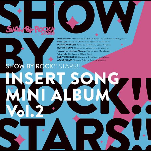 [Album] TVアニメ「SHOW BY ROCK!! STARS!!」挿入歌ミニアルバム Vol.2 (2021.04.07/MP3+Hi-Res FLAC/RAR)