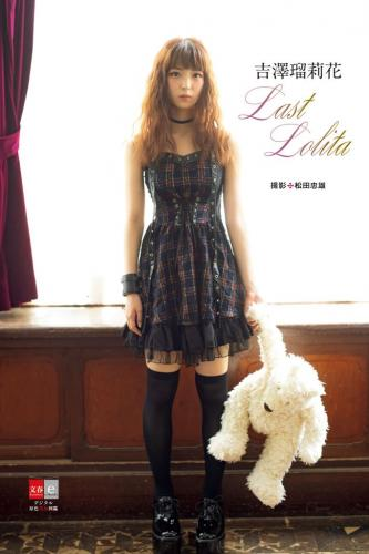 [Digital Photobook] Rurika Yoshizawa 吉澤瑠莉花 – Last Lolita (2020.06.26)
