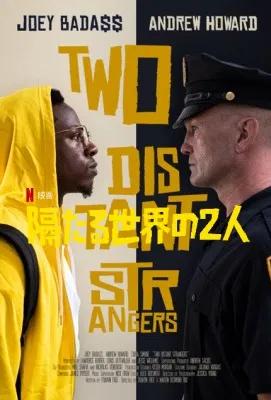 [ドラマ] 隔たる世界の2人 (2021) (WEBRIP)