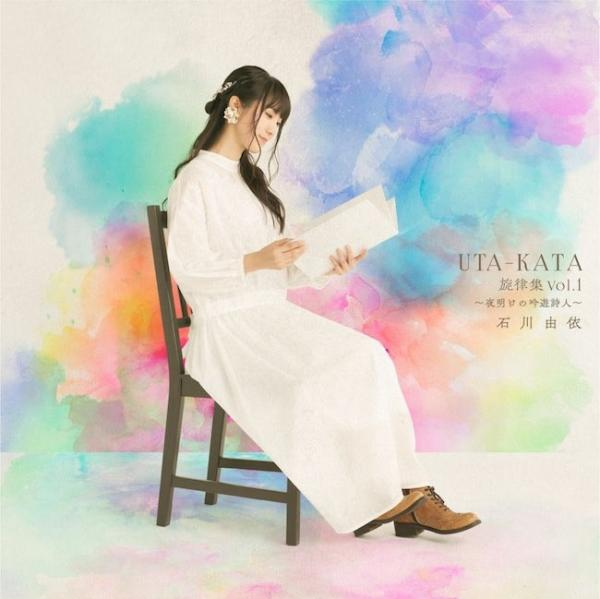 [Album] 石川由依 (Yui Ishikawa) – UTA-KATA 旋律集 Vol.1 ~夜明けの吟遊詩人~ [24bit Lossless + MP3 320 / WEB] [2021.01.13]