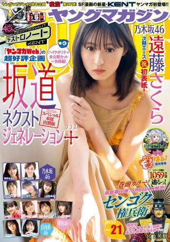[雑誌] Young Magazine – 2021 No.21 (遠藤さくら 他)