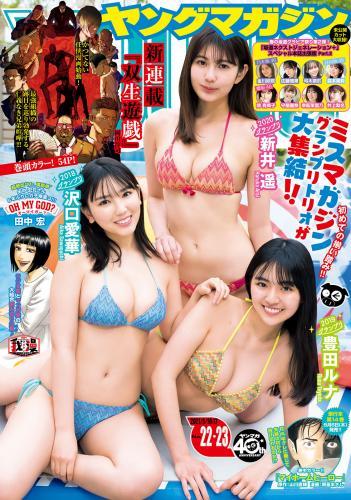 [雑誌] Young Magazine – 2021 No.22-23 (沢口愛華 他)