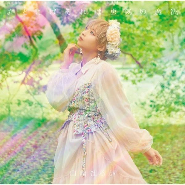 [Single] 山崎はるか (Haruka Yamazaki) – たとえばそれは勇気の魔法 [24bit Lossless + MP3 320 / WEB] [2021.02.03]