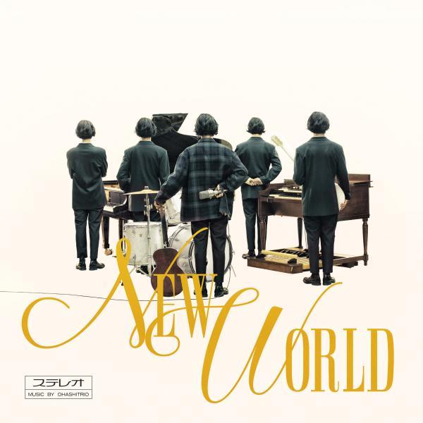 [Album] 大橋トリオ (ohashiTrio) – NEW WORLD [FLAC / WEB] [2021.03.03]