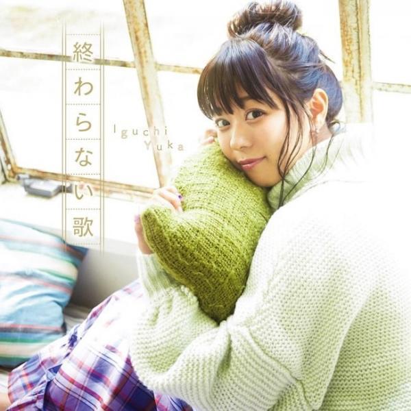 [Album] 井口裕香 (Yuka Iguchi) – 終わらない歌 [FLAC / 24bit Lossless / WEB] [2019.02.27]