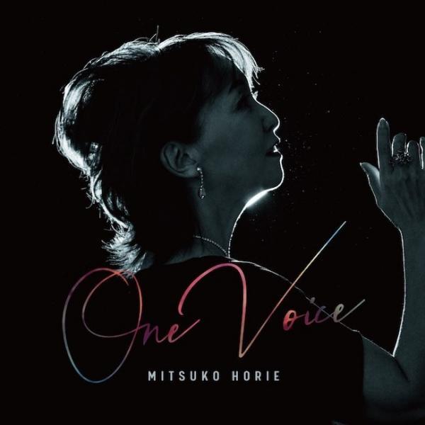 [Album] 堀江美都子 (Mitsuko Horie) – One Voice [24bit Lossless + MP3 320 / WEB] [2020.02.12]