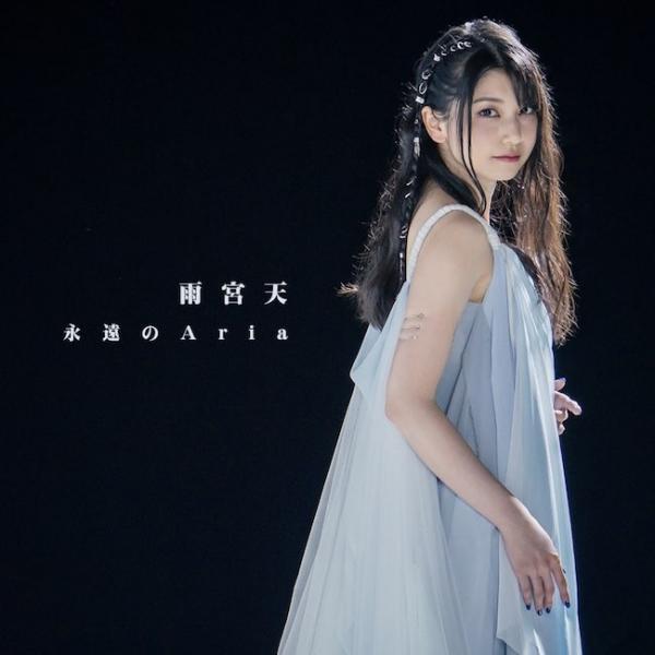 [Single] 雨宮天 (Sora Amamiya) – 永遠のAria [24bit Lossless + MP3 320 / WEB] [2021.04.08]