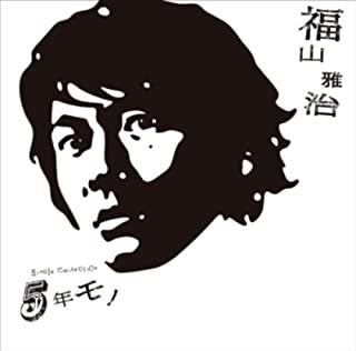 [Album] 福山雅治 (Masaharu Fukuyama) – 5年モノ [MP3 320 / WEB]