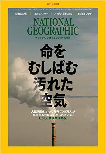 [雑誌] ナショナル ジオグラフィック日本版 2021年04月号