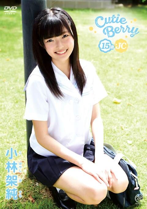 [DVDRIP] Kasumi Kobayashi 小林架純 – Cutie Berry 15歳・JC [MMR-AA023]