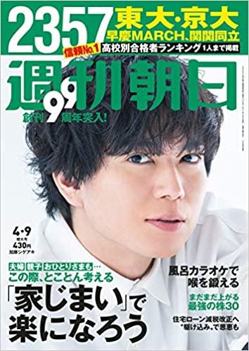 [雑誌] 週刊朝日 2021年04月09日号
