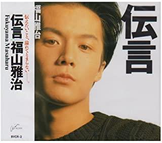 [Album] 福山雅治 (Masaharu Fukuyama) – 伝言 [MP3 320 / WEB]