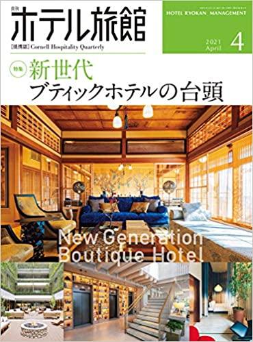 [雑誌] 月刊ホテル旅館 2021年04月号