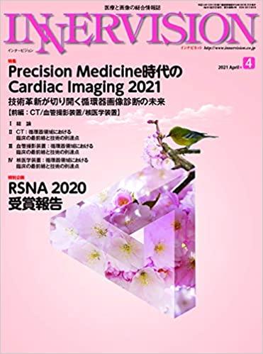 [雑誌] 月刊インナービジョン 2021年04月号