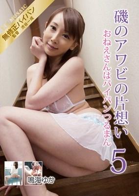 [DVDRIP] Yuka Narumi 鳴海ゆか – 磯のアワビの片想い Vol.5 おねえさんはパイパンつるまん [SHIB-741]