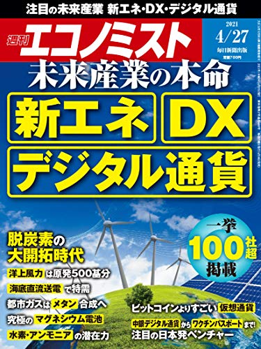 [雑誌] 週刊エコノミスト 2021年04月27日号