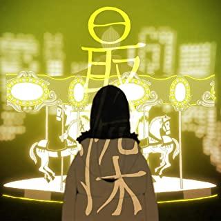 [Single] ACCAMER – 最深 [FLAC + MP3 320 / WEB]